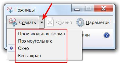 Скриншот экрана программой ножницы