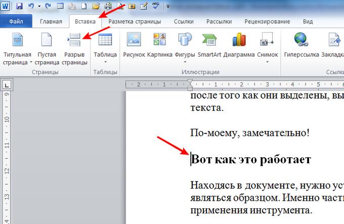 Как сделать разрыв страницы в 2007 395