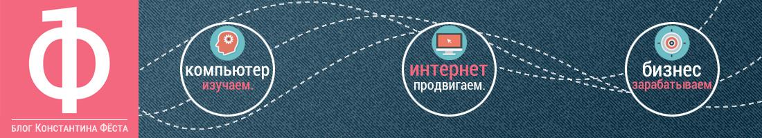 Блог Константина Фёста