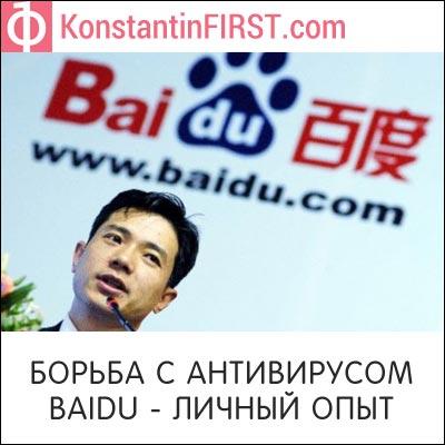 Удаление антивируса Baidu