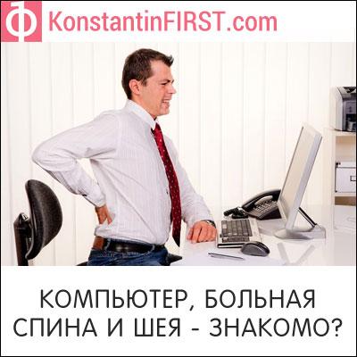 Компьютер, больная спина и шея - знакомо?
