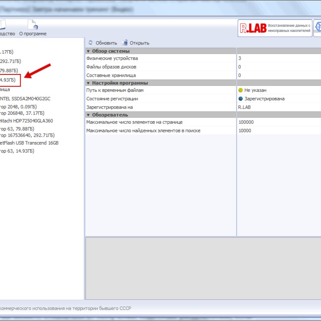 Окно программы R.Saver. Выбор диска