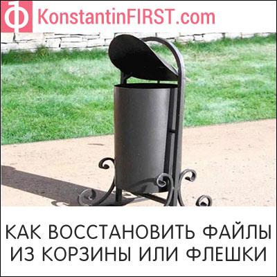 Восстановление файлов из корзины или с флешки