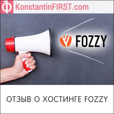 Отзыв о хостинге Fozzy